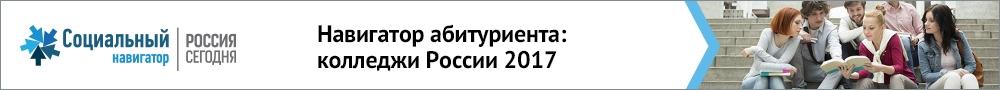 Навигатор -2017