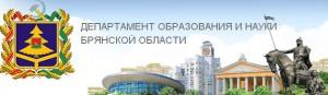 Департамент образования и науки Брянской области