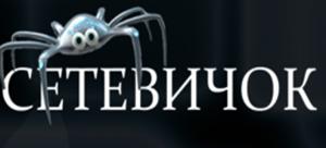 Setevichok