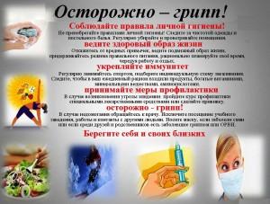 gripp-1